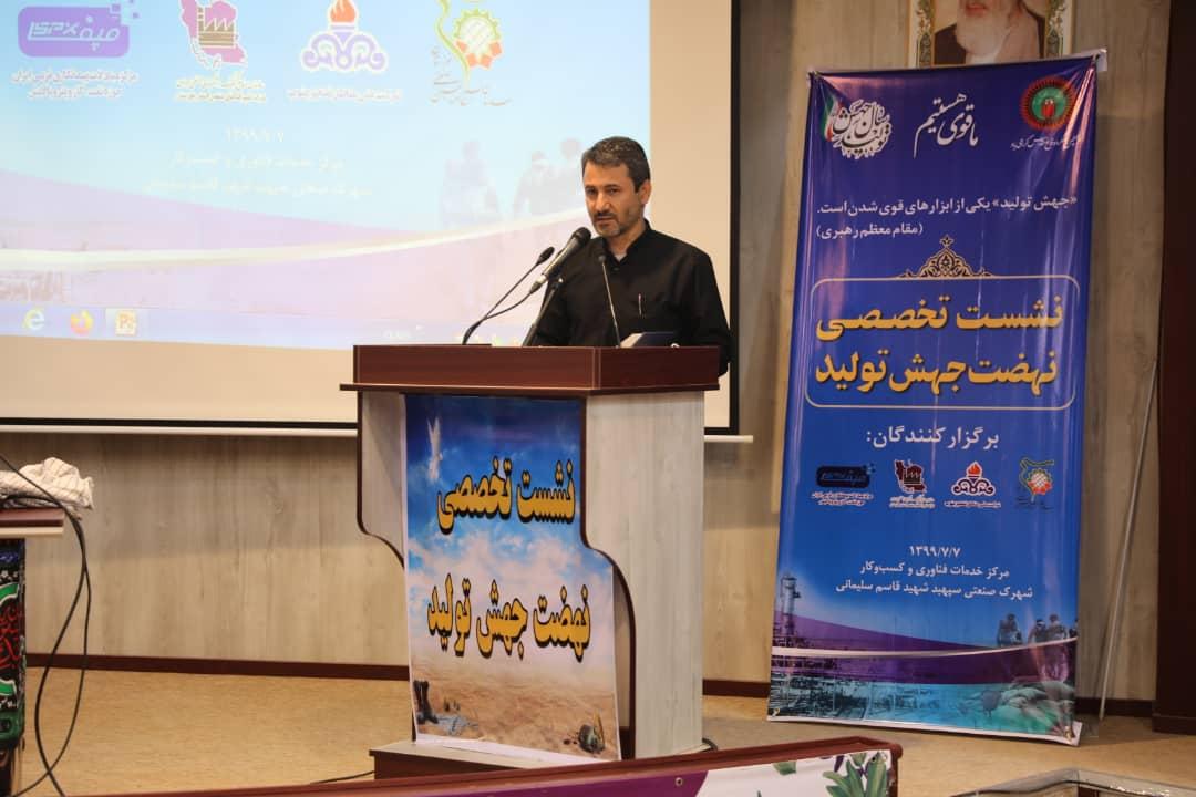 برگزاری نشست تخصصی نهضت جهش تولید در استان خوزستان