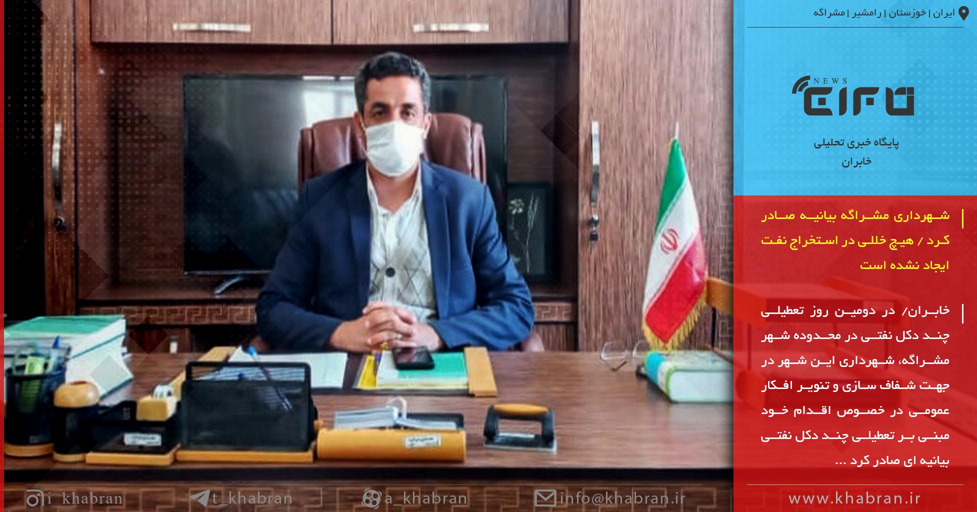 شهرداری مشراگه بیانیه صادر کرد / هیچ خللی در استخراج نفت ایجاد نشده است