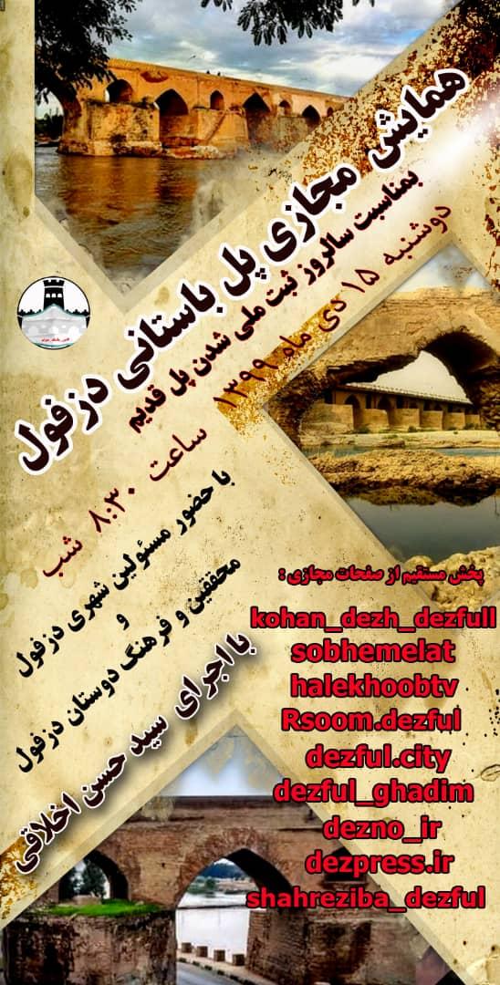 برگزاری دومین همایش پل باستانی دزفول به مناسبت سالروز ثبت ملی