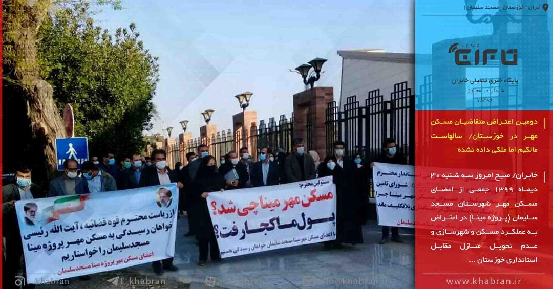 دومین اعتراض متقاضیان مسکن مهر در خوزستان/ سالهاست مالکیم اما ملکی داده نشده