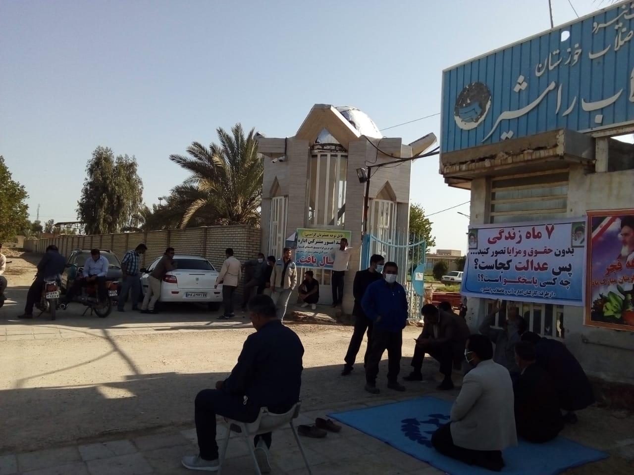 اعتصابات کارمندان اداره آب و فاضلاب شهری و روستایی رامشیر همچنان ادامه دارد