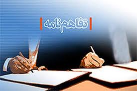 امضای تفاهم نامه مشترک مجمع نمایندگان استانهای خوزستان و چهارمحال و بختیاری