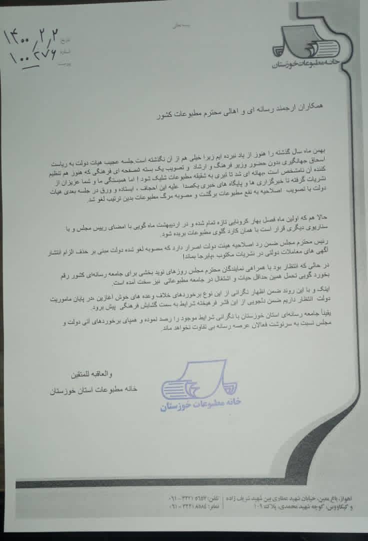 بیانیه خانه مطبوعات خوزستان در خصوص اشکال هیات تطبیق مجلس شورای اسلامی به لغو مصوبه جنجالی