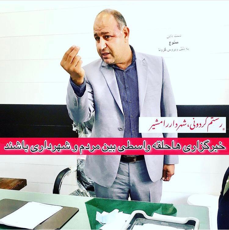 شهردار رامشیر: کاندیداهای شورای شهر پوستر های تبلیغاتی خود را بر دیوارهای عمومی و پارکها نصب نکنند