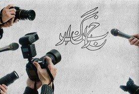 پیام تبریک مسئولان رامشیری به مناسبت روز خبرنگار