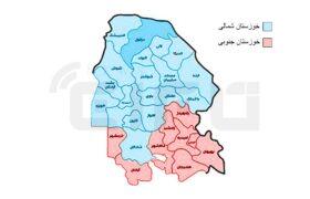 کدام شهرهای خوزستان در طرح تقسیمات جنوبی این استان قرار خواهند گرفت؟