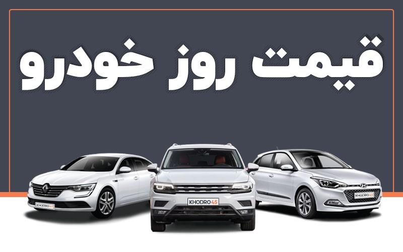 قیمت خودرو در بازار آزاد؛ ۱۷ شهریور ۱۴۰۰