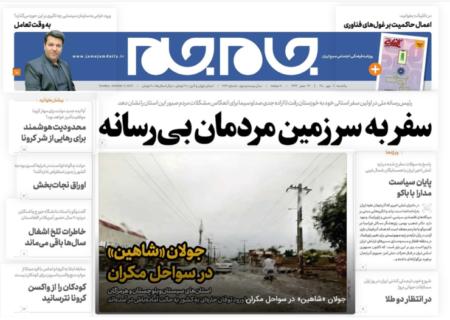 توهین به رسانه های خوزستان، بهای تملق برای رئیس صدا و سیما!!