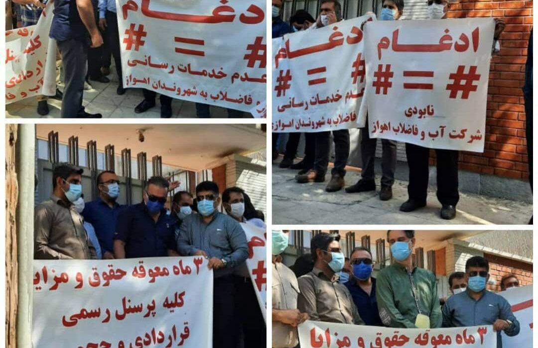 اعتراض کارکنان شرکت آب و فاضلاب اهواز نسبت به عدم پرداخت حقوق معوقه خود